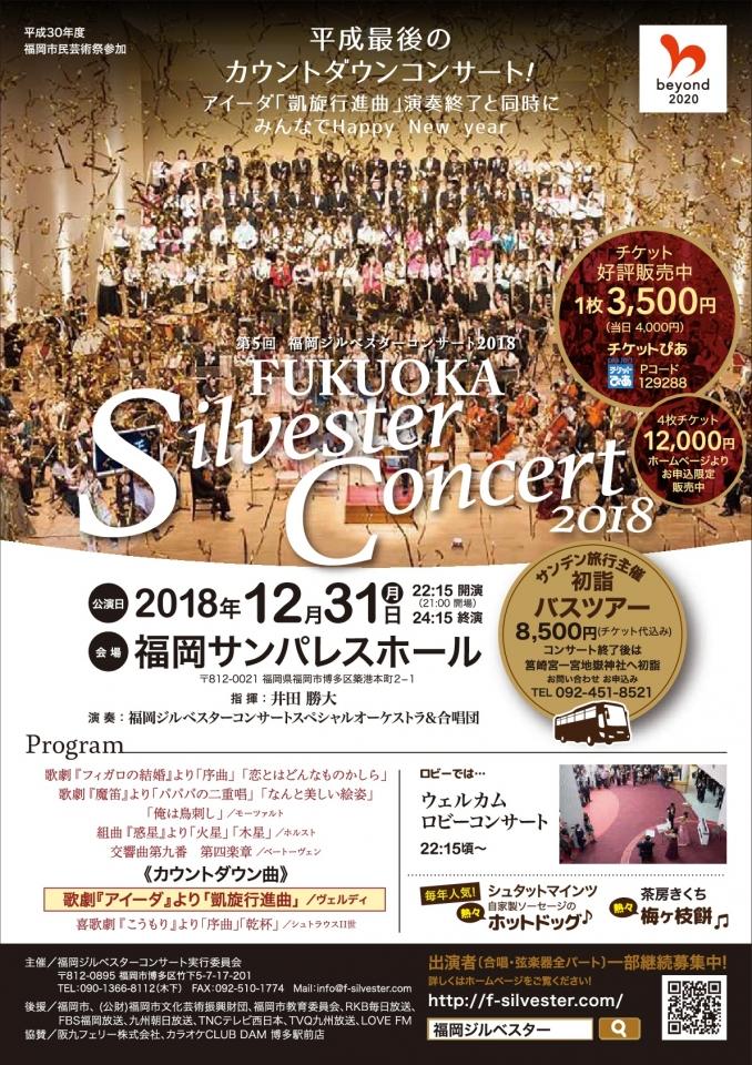 福岡ジルベスターコンサート実行委員会 第5回 福岡ジルベスターコンサート2018