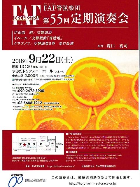FAF管弦楽団 第55回定期演奏会