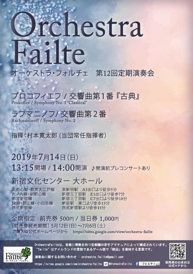 Orchestra Failte(オーケストラ・フォルチェ) 第12回定期演奏会