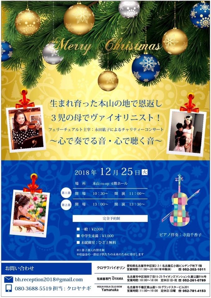 フェリーチェアルト 永田紘子 クリスマスチャリティーコンサート