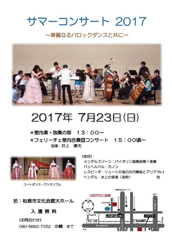 フェリーチェ室内合奏団 サマーコンサート2017