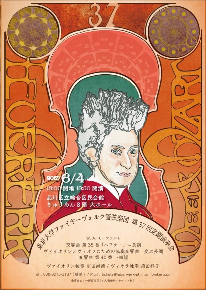 東京大学フォイヤーヴェルク管弦楽団 第37回定期演奏会