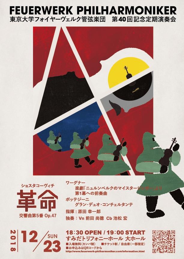 東京大学フォイヤーヴェルク管弦楽団 第40回記念定期演奏会
