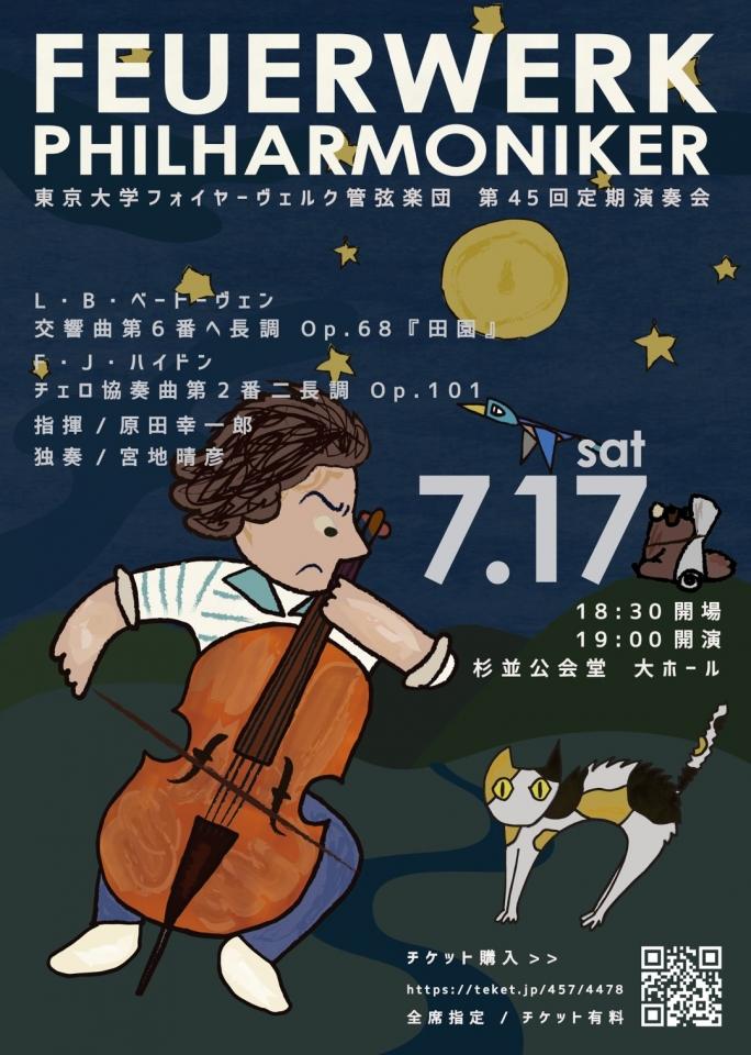 東京大学フォイヤーヴェルク管弦楽団 第45回定期演奏会