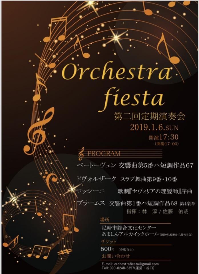 オーケストラフィエスタ 第2回定期演奏会