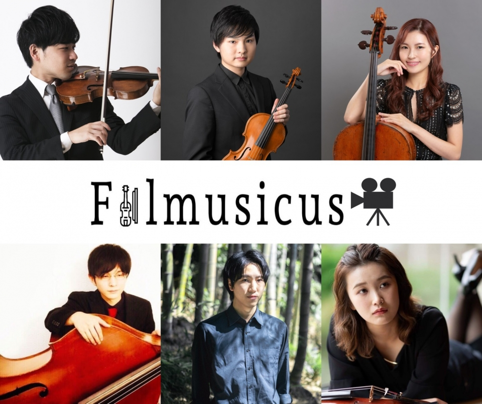 Filmusicus 映画音楽オンラインコンサート