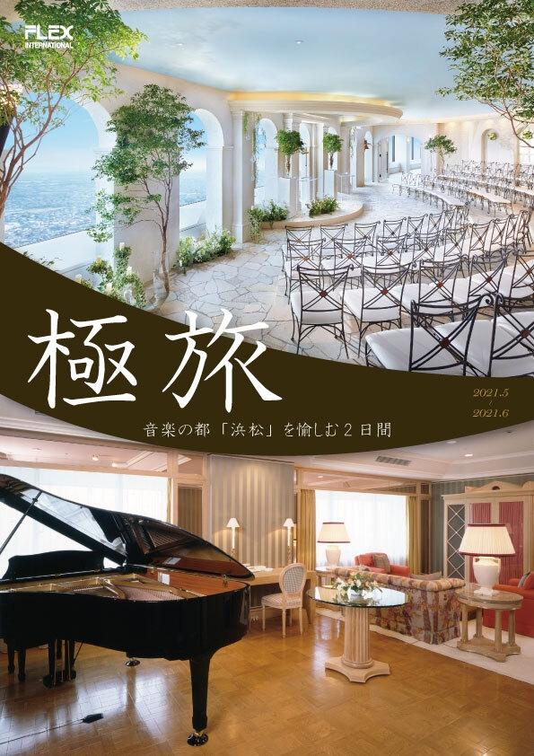 株士会社フレックスインターナショナル 極旅~音楽の都「浜松」を愉しむ2日間~シンフォニースイート