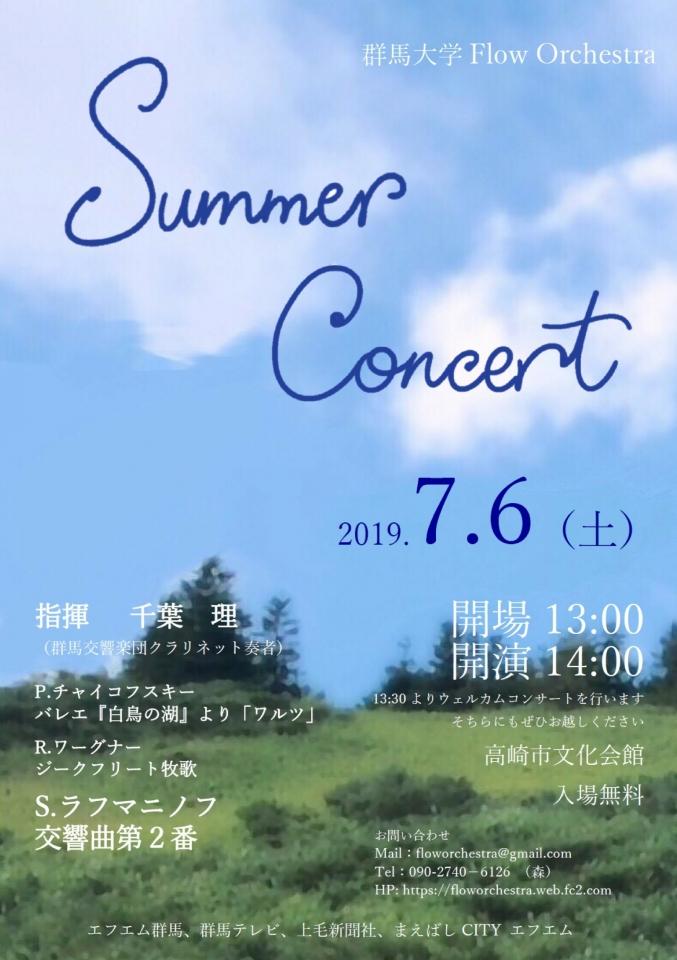 群馬大学 Flow Orchestra Summer Concert 2019