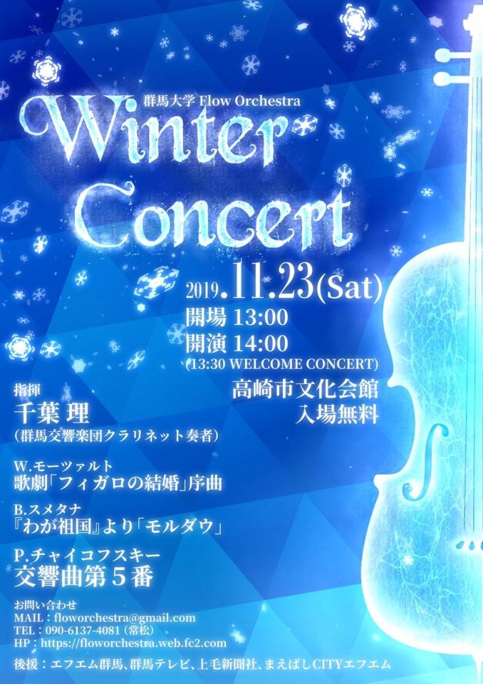 群馬大学 Flow Orchestra Winter Concert 2019