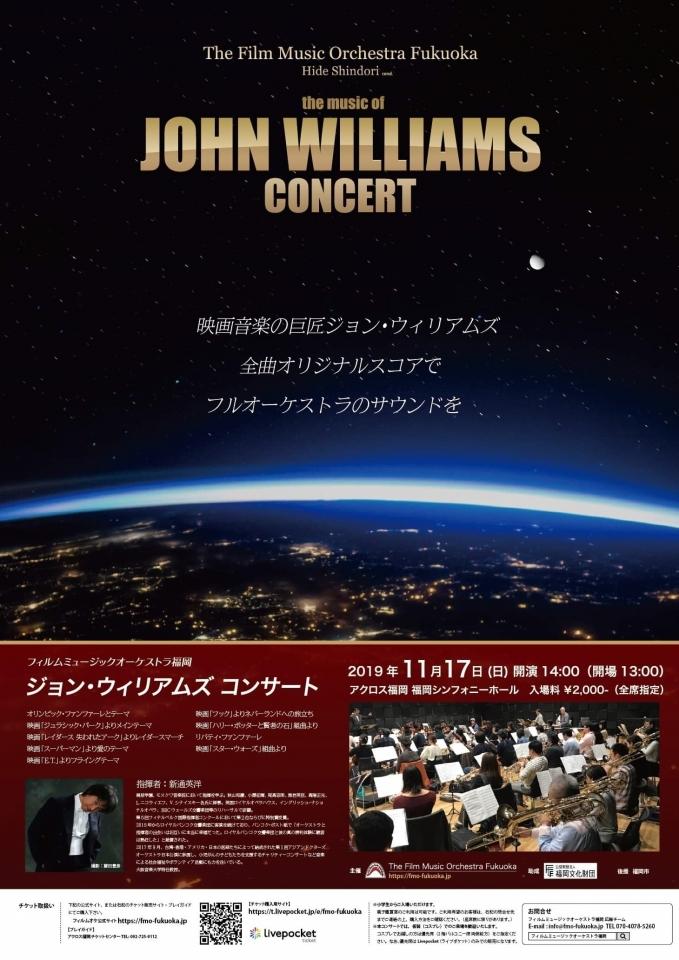 フィルムミュージックオーケストラ福岡 ジョン・ウィリアムズ コンサート