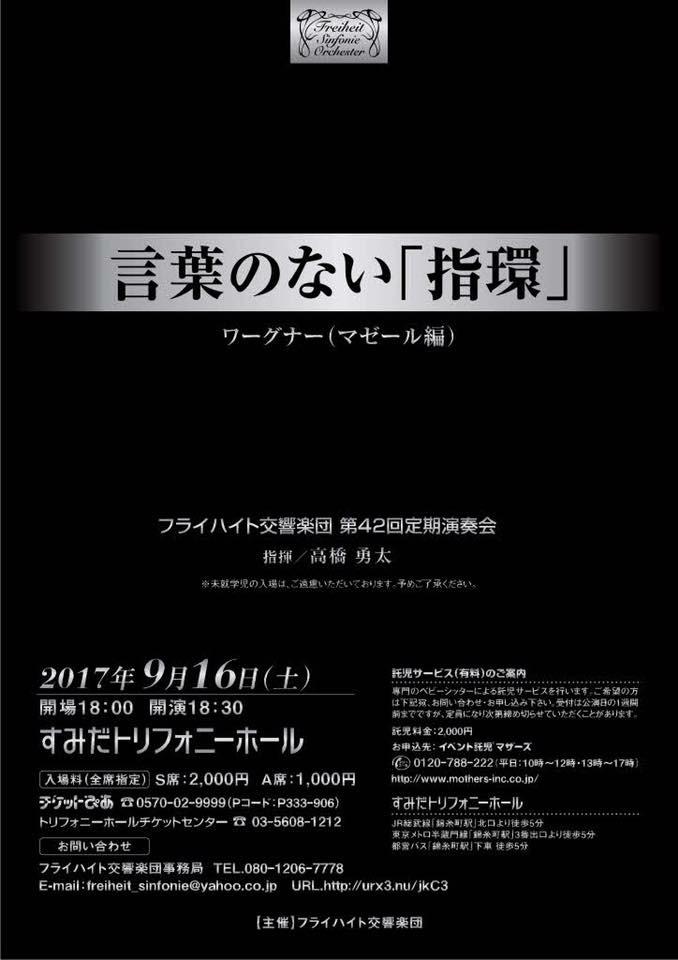 フライハイト交響楽団 第42回定期演奏会