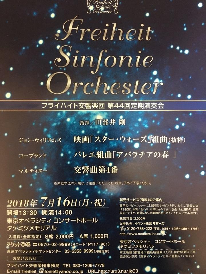 フライハイト交響楽団 第44回定期演奏会