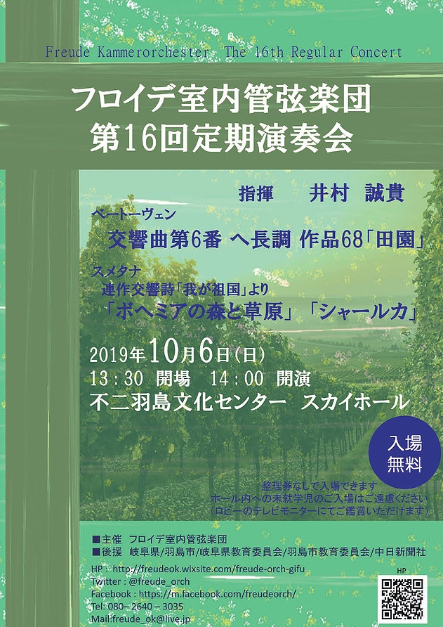 フロイデ室内管弦楽団 第16回定期演奏会