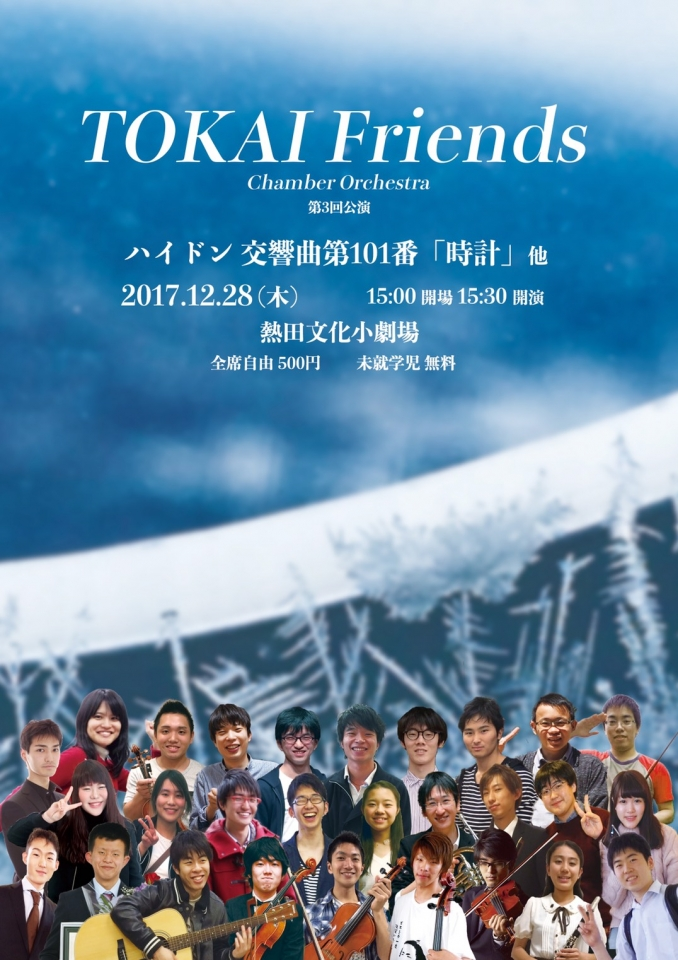 TOKAI Friends Chamber Orchestra  第3回公演