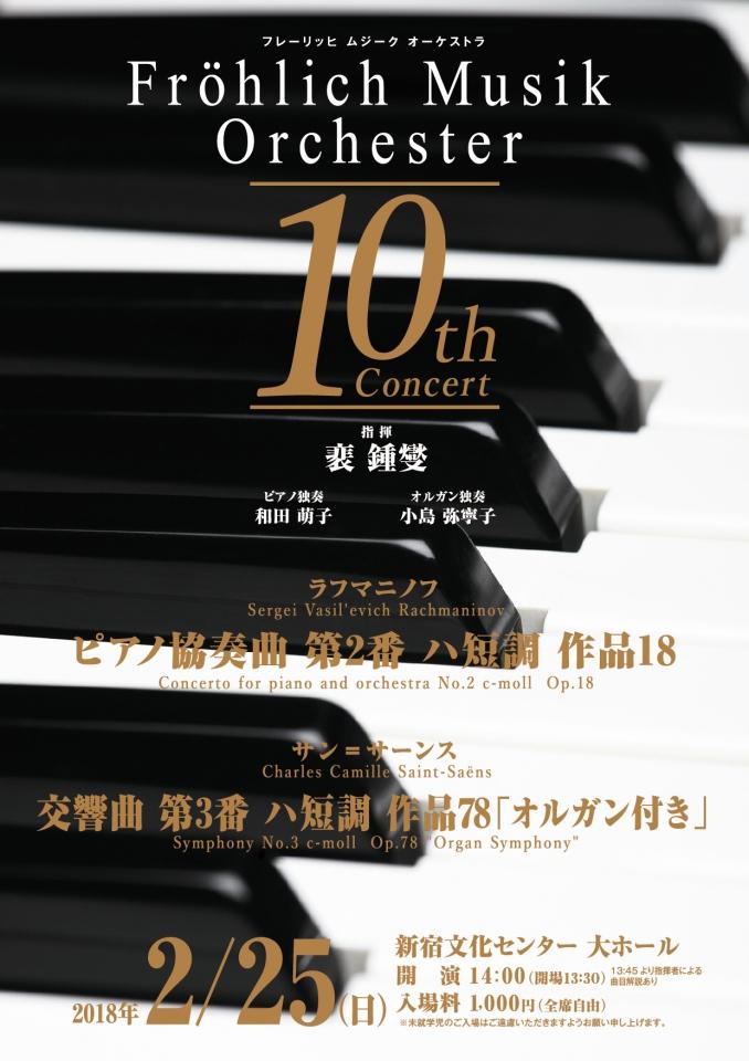 フレーリッヒ  ムジーク  オーケストラ  第10回 定期演奏会