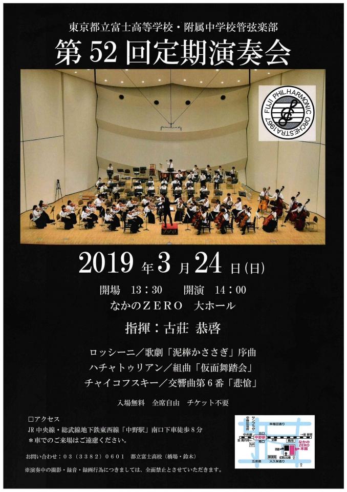 東京都立富士高校・付属中学校管弦楽部 第52回定期演奏会