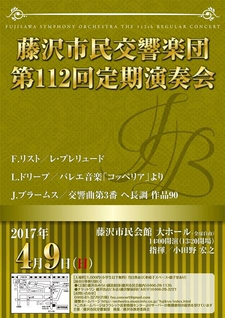 藤沢市民交響楽団 第112回定期演奏会