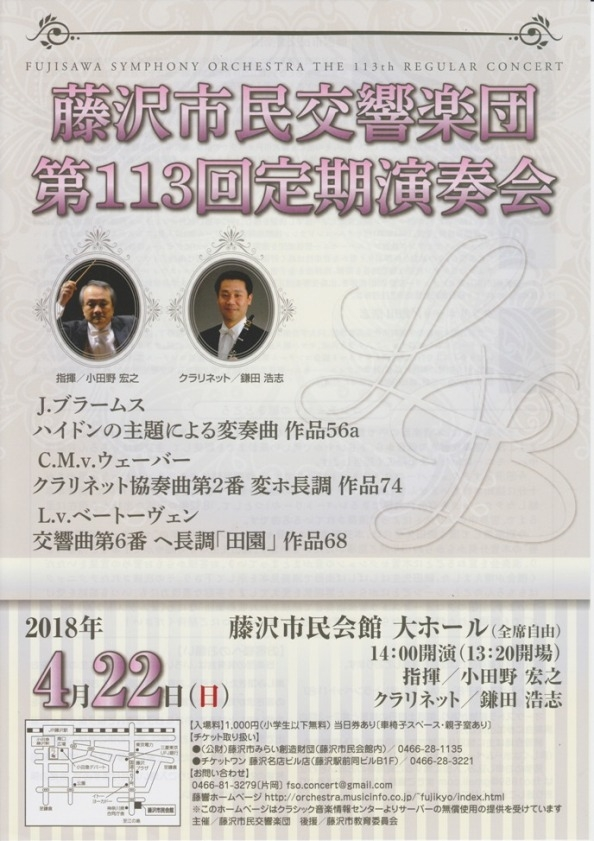 藤沢市民交響楽団 第113回定期演奏会