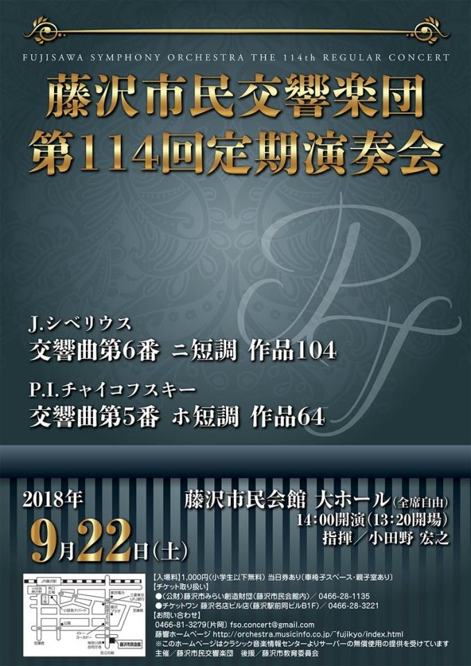 藤沢市民交響楽団 第114回定期演奏会
