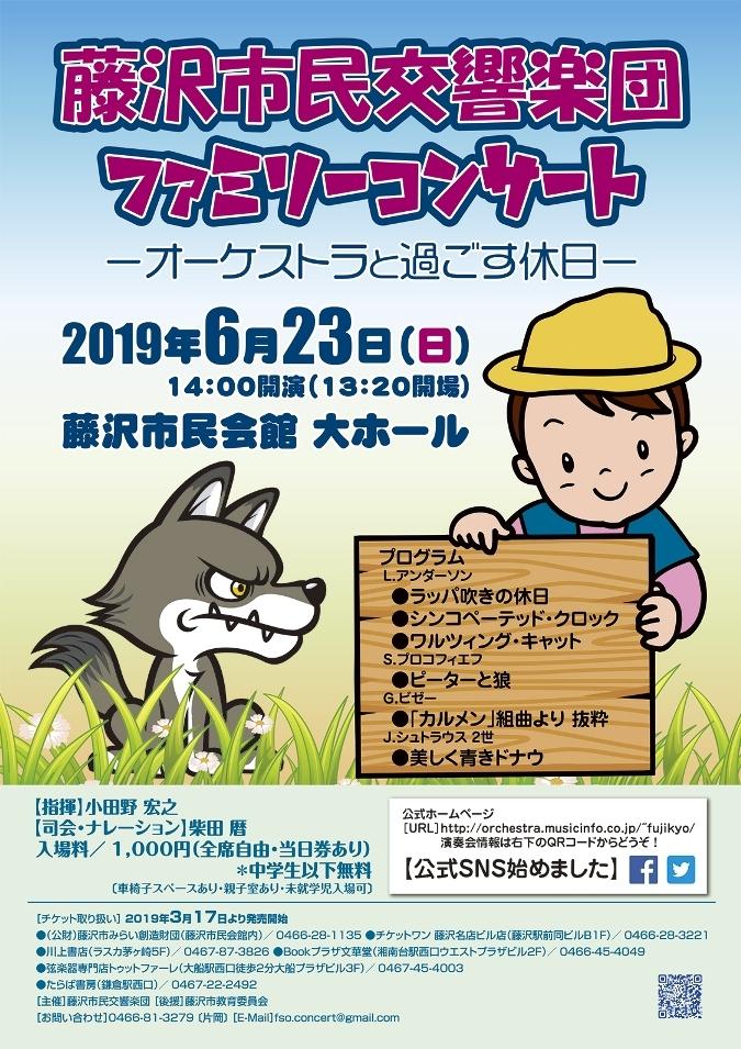 藤沢市民交響楽団 ファミリーコンサート