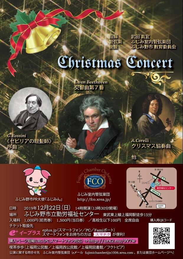 ふじみ室内管弦楽団 クリスマスコンサート