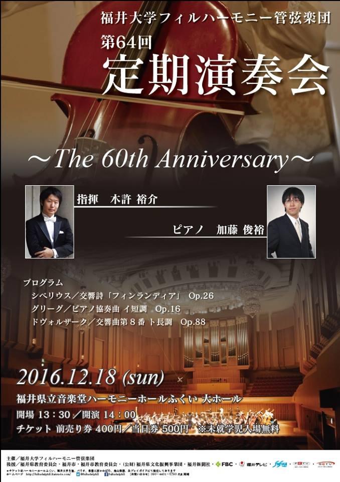 福井大学フィルハーモニー管弦楽団 第64回定期演奏会