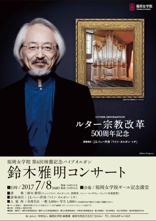 学校法人福岡女学院 第6回柿薗記念パイプオルガン鈴木雅明コンサート