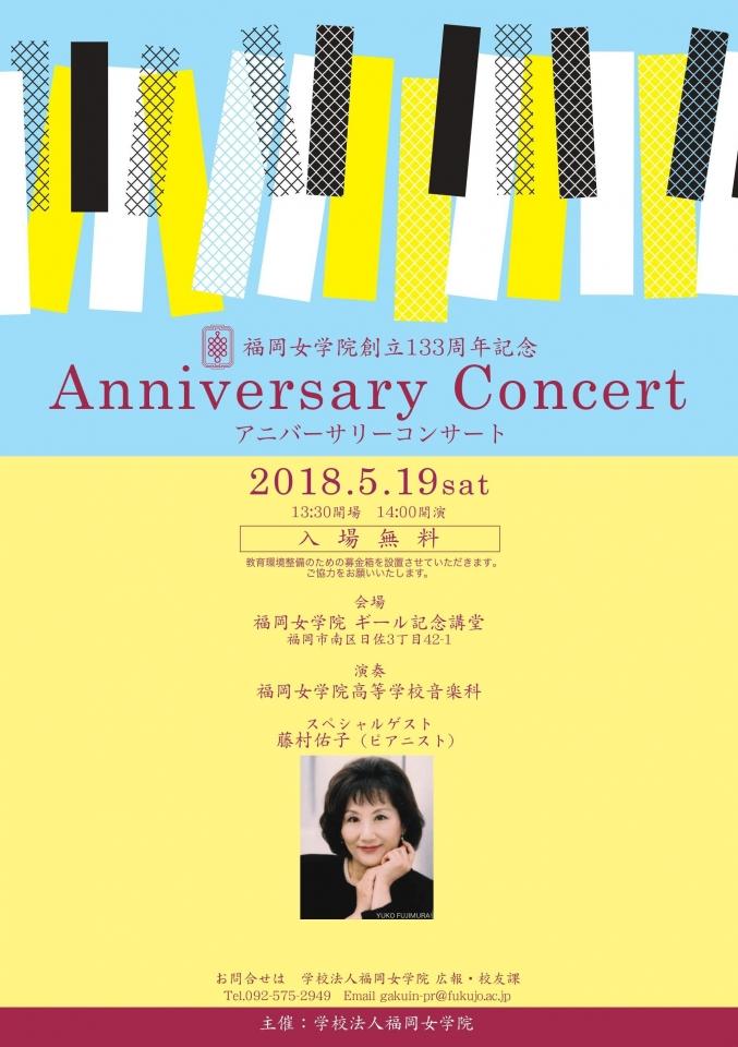 学校法人福岡女学院 福岡女学院創立133周年記念アニバーサリーコンサート