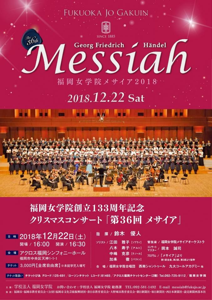 学校法人福岡女学院 福岡女学院創立133周年記念 クリスマスコンサート「第36回メサイア」