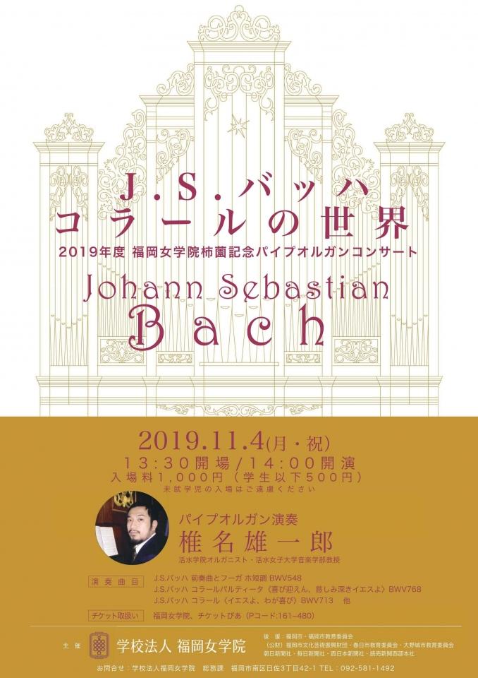 学校法人福岡女学院 2019年度福岡女学院柿薗記念パイプオルガンコンサート