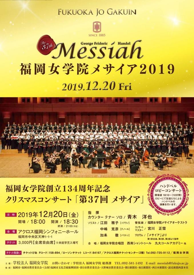 福岡女学院 福岡女学院創立134周年記念クリスマスコンサート第37回メサイア