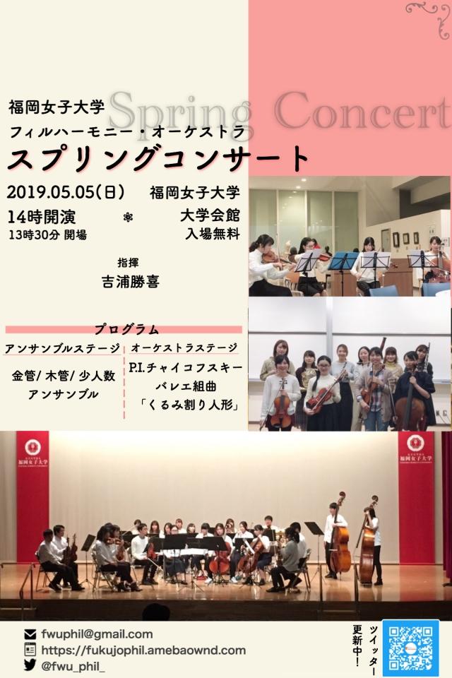 福岡女子大学フィルハーモニー・オーケストラ スプリングコンサート