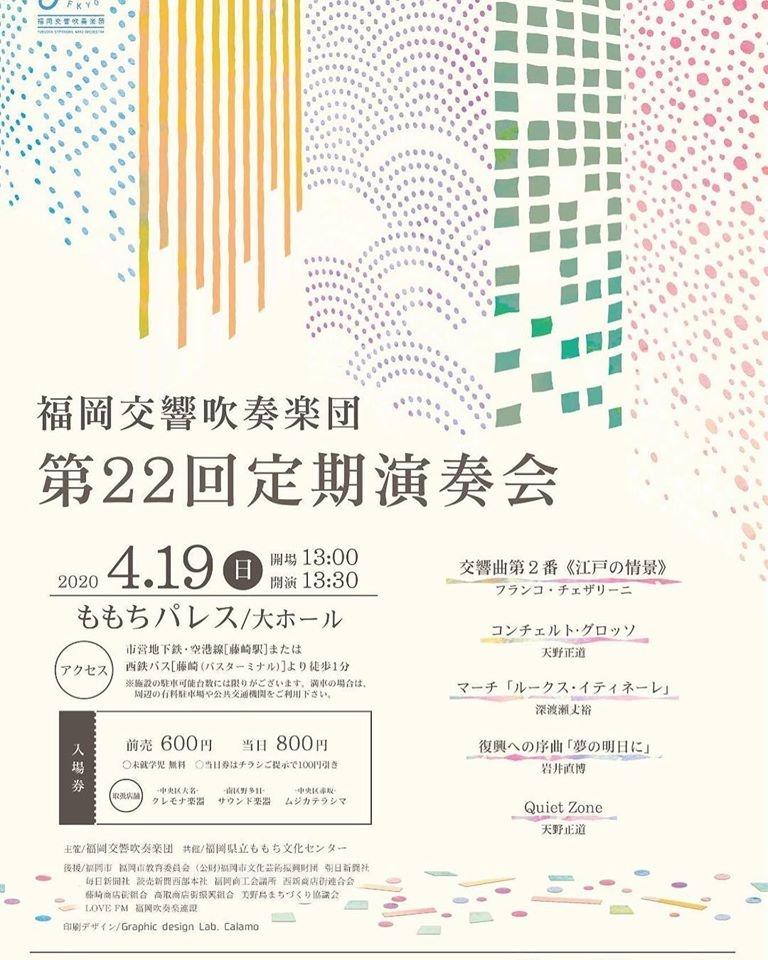 福岡交響吹奏楽団 第22回定期演奏会