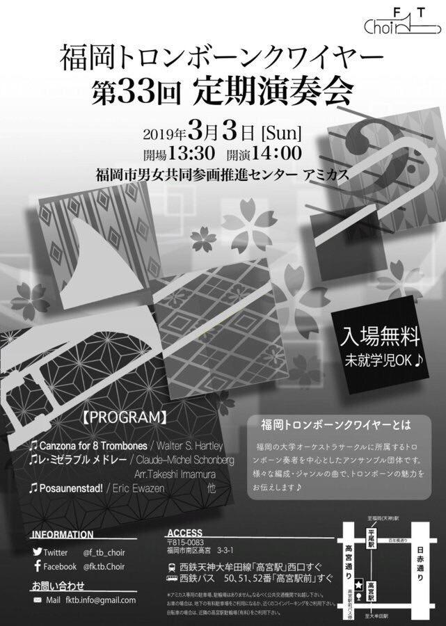福岡トロンボーンクワイヤー 第33回定期演奏会