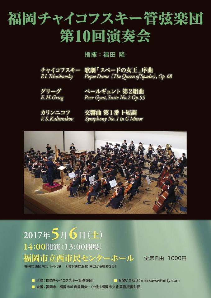 福岡チャイコフスキー管弦楽団 第10回演奏会