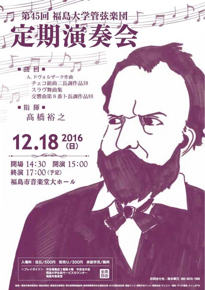 福島大学管弦楽団 第45回定期演奏会