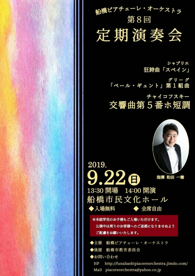 船橋ピアチェーレ・オーケストラ 第8回定期演奏会