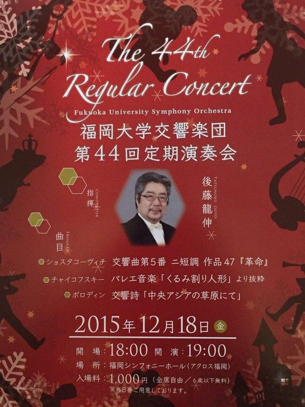 福岡大学交響楽団 第44回定期演奏会