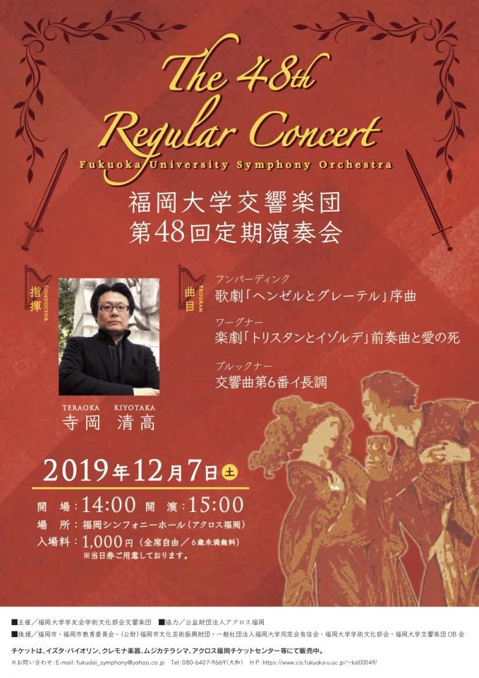 福岡大学交響楽団第48回定期演奏会