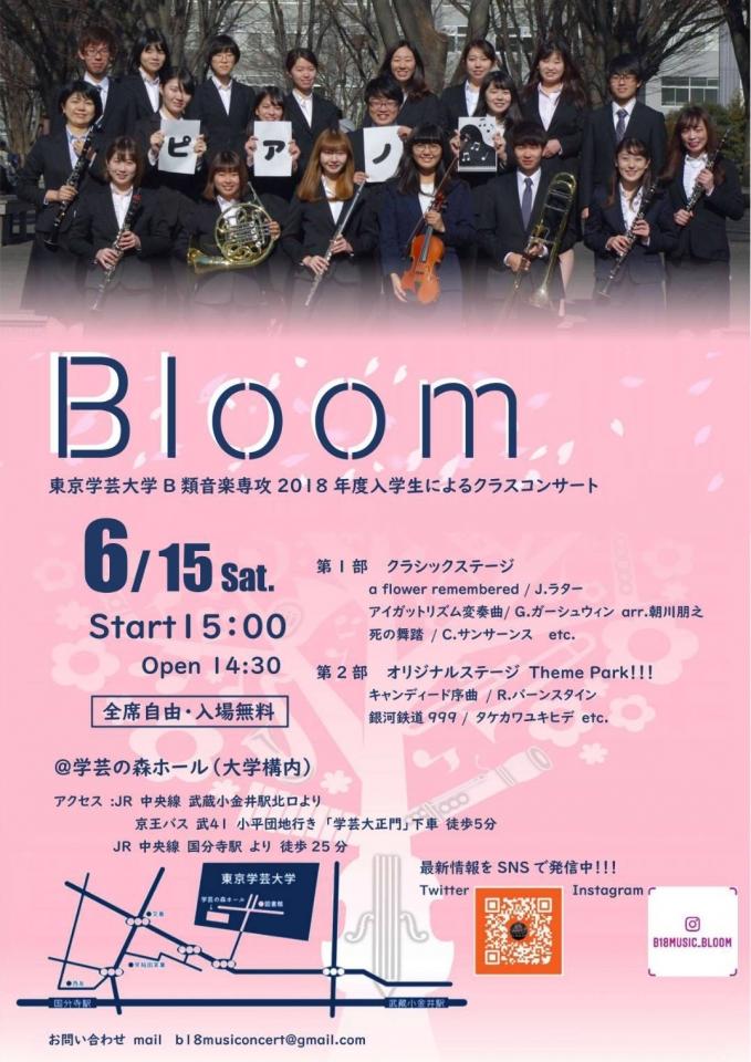 平成30年度入学 東京学芸大学 B類音楽専攻生 〈Bloom〉