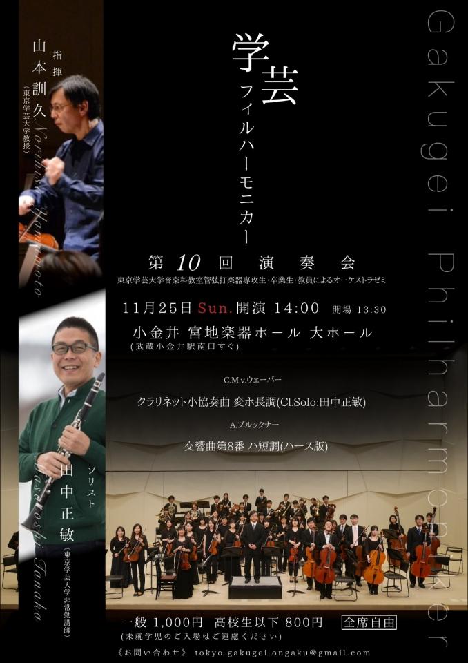東京学芸大学 学芸フィルハーモニカー 第10回演奏会