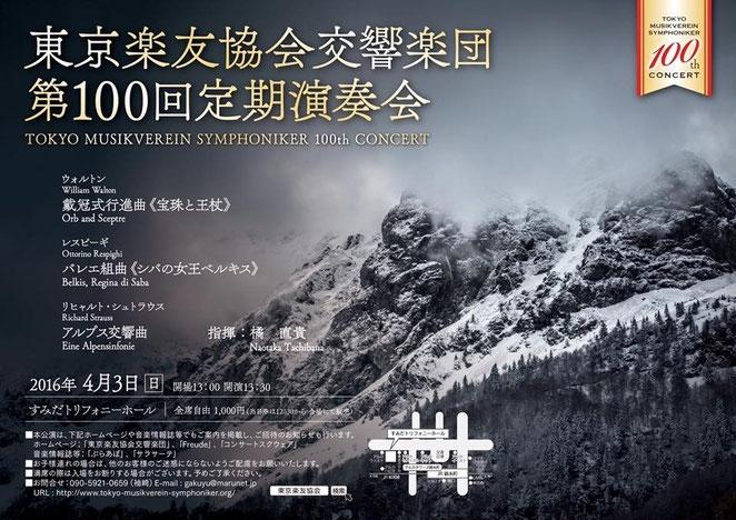 東京楽友協会交響楽団 第100回定期演奏会