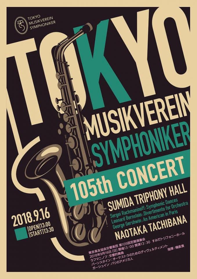 東京楽友協会交響楽団 第105回定期演奏会