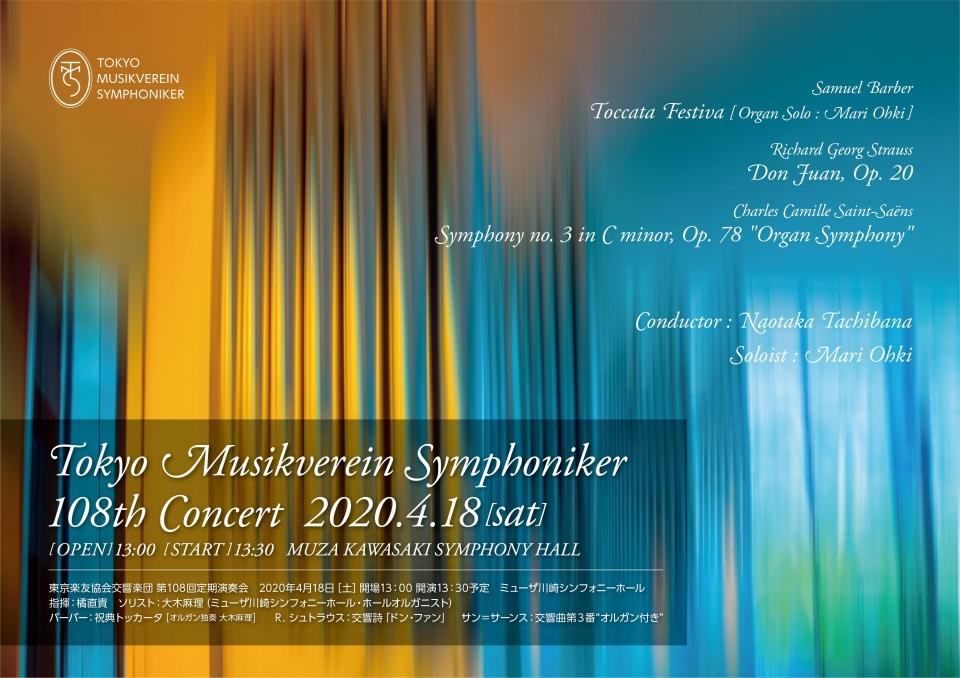 【中止】東京楽友協会交響楽団 第108回定期演奏会