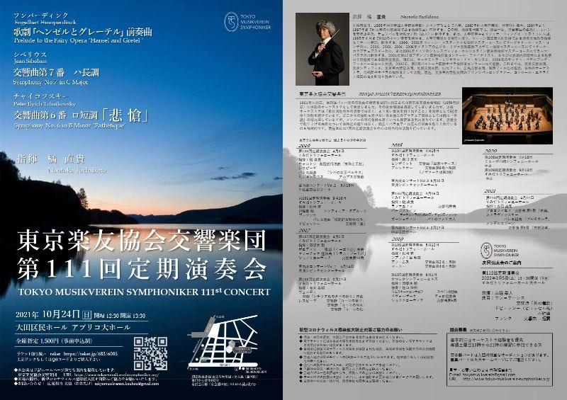 東京楽友協会交響楽団 第111回定期演奏会