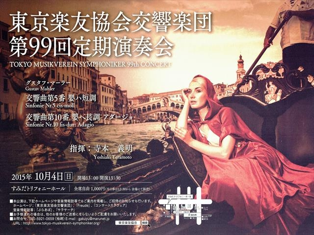 東京楽友協会交響楽団 第99回定期演奏会