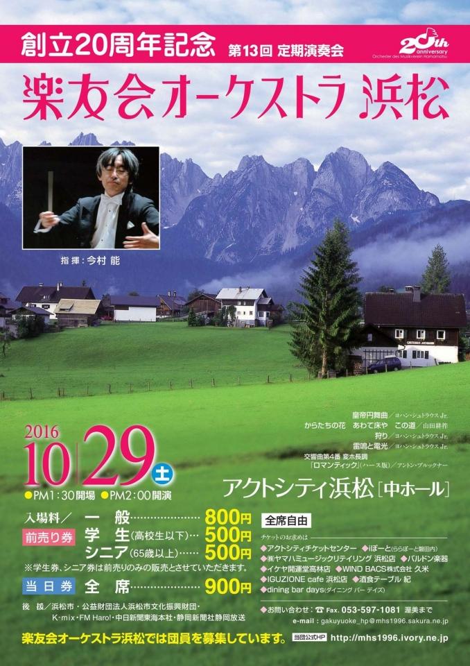 楽友会オーケストラ浜松 創立20周年記念 第13回定期演奏会