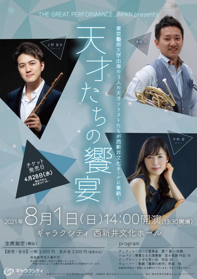ギャラクシティ THE GREAT PERFORMANCE JAPAN presents 天才たちの饗宴