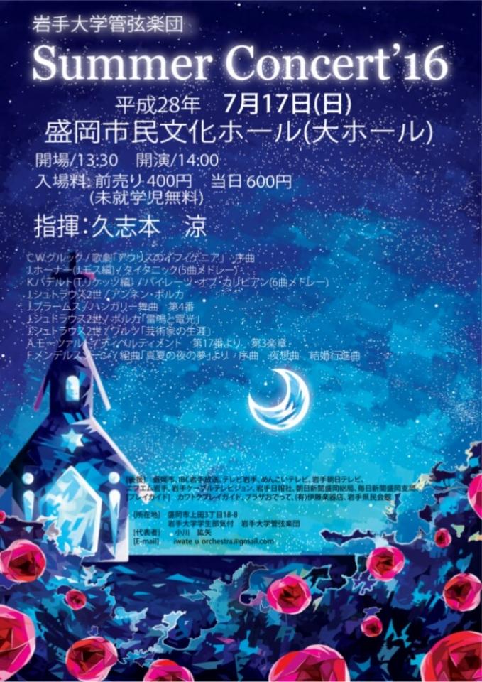 岩手大学管弦楽団 Summer Concert 16