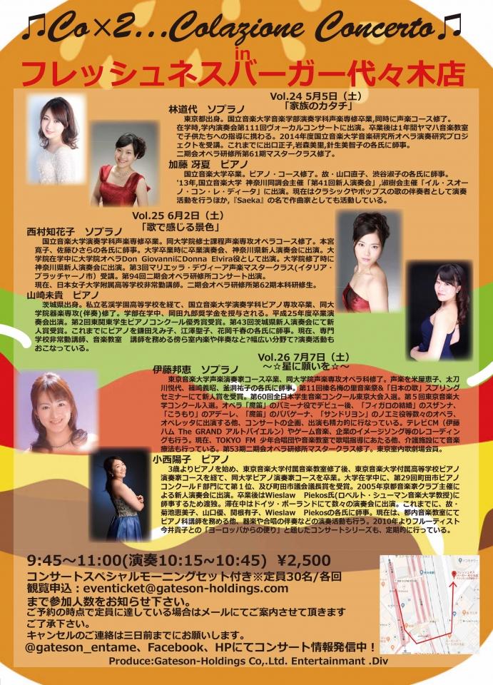 ゲイツオンエンタメ部 Co×2 Colazione Concerto Vol.26 ソプラノ伊藤邦恵×ピアノ小西陽子